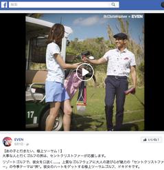 EVEN + セントクリストファー/ゴルフ Facebook CM