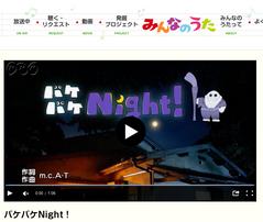 NHKみんなうた「バケバケNight!」