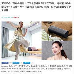 「Sonos Roam」×「Miyu」