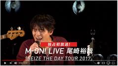 「尾崎裕哉」 LIVE収録、編集