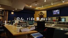 「のん、ride 音 music」DVD