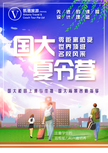 School Camp poster
