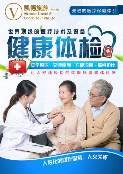 Health Trip poster