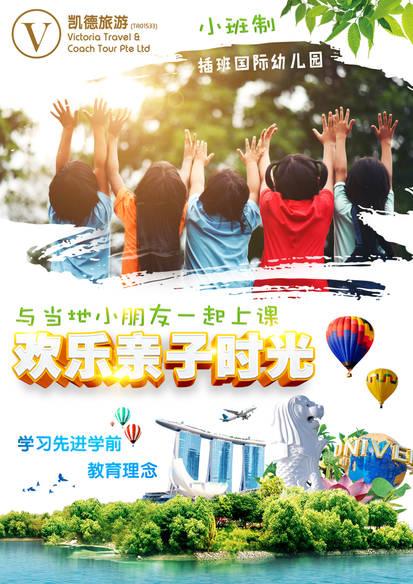 Kid travel poster