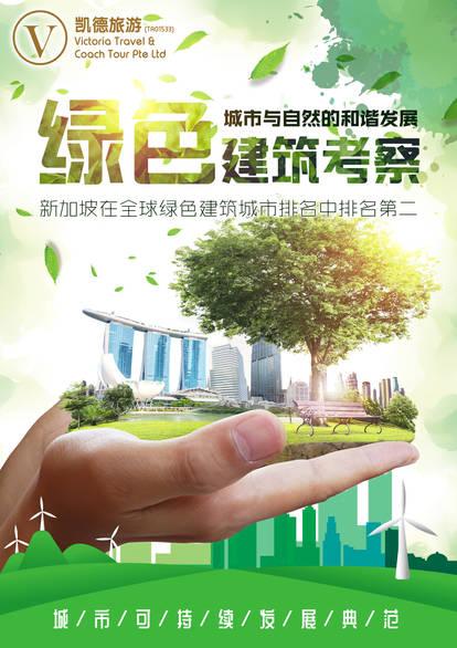 Go Green SG Poster