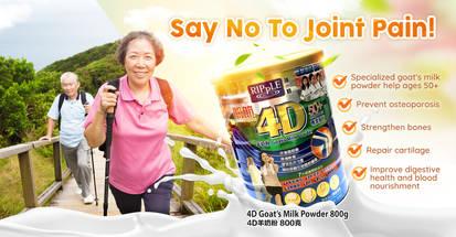 4D Milk Powder Banner