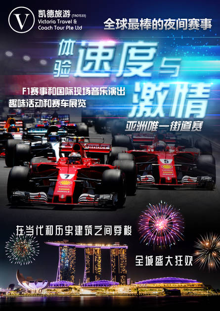 F1 poster