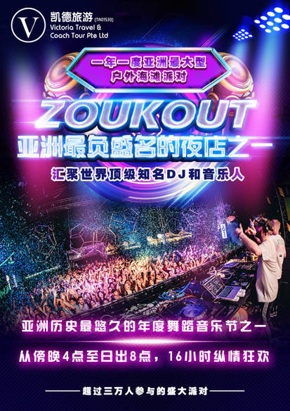Zoukout poster