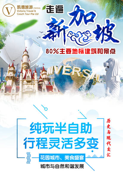 Singapore Single trip poster