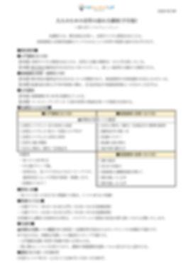 音符の読み方講座(予告チラシ)(画像).jpg