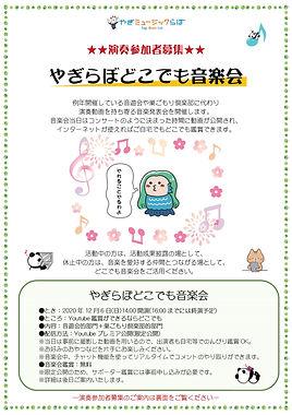 やぎらぼどこでも音楽会出演者募集チラシ(画像)-01.jpg