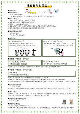 やぎらぼどこでも音楽会出演者募集チラシ(画像)-02.jpg