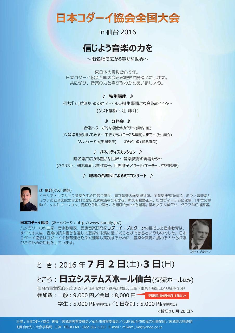 コダーイ協会全国大会 in 仙台