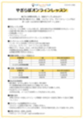 やぎらぼオンラインレッスン5月(画像).jpg