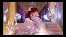 "Liyuu""カルペ・ディエム""MV"