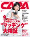 小川紗良 CAPA表紙