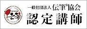 伝筆協会.jpg