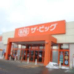 ザ・ビッグ 信濃大町店