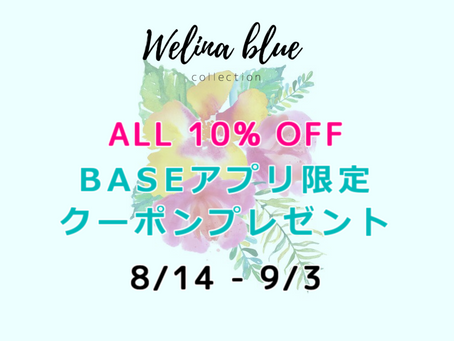 welinablue BASEアプリ限定 10%offクーポン配信中!!