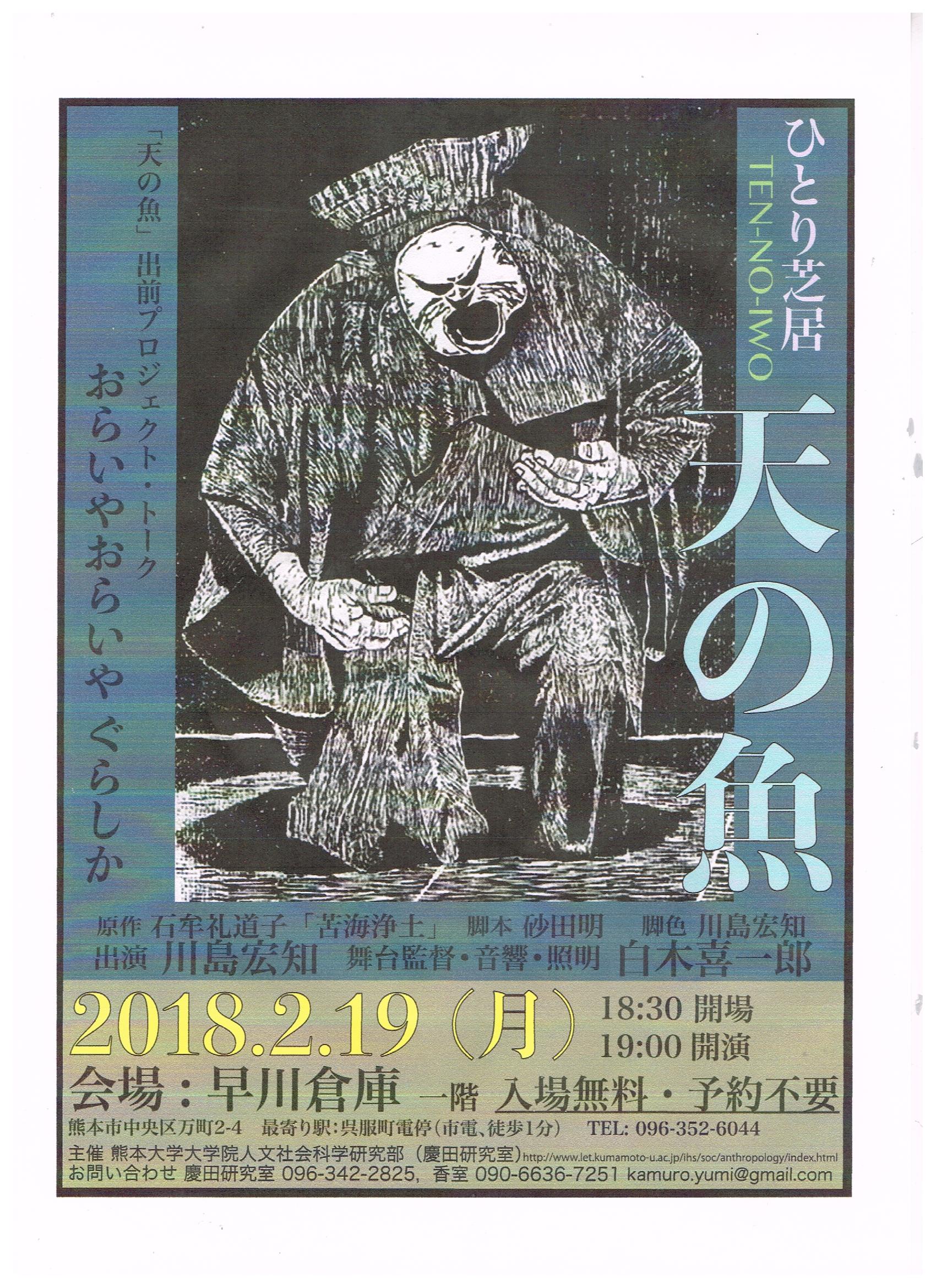 天の魚 2.19熊本公演チラシ オモテ