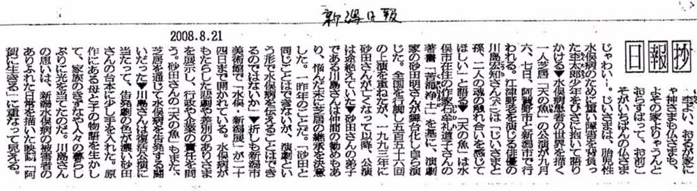新潟日報 2008.8.21