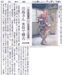 熊本日日新聞 2017.7.27