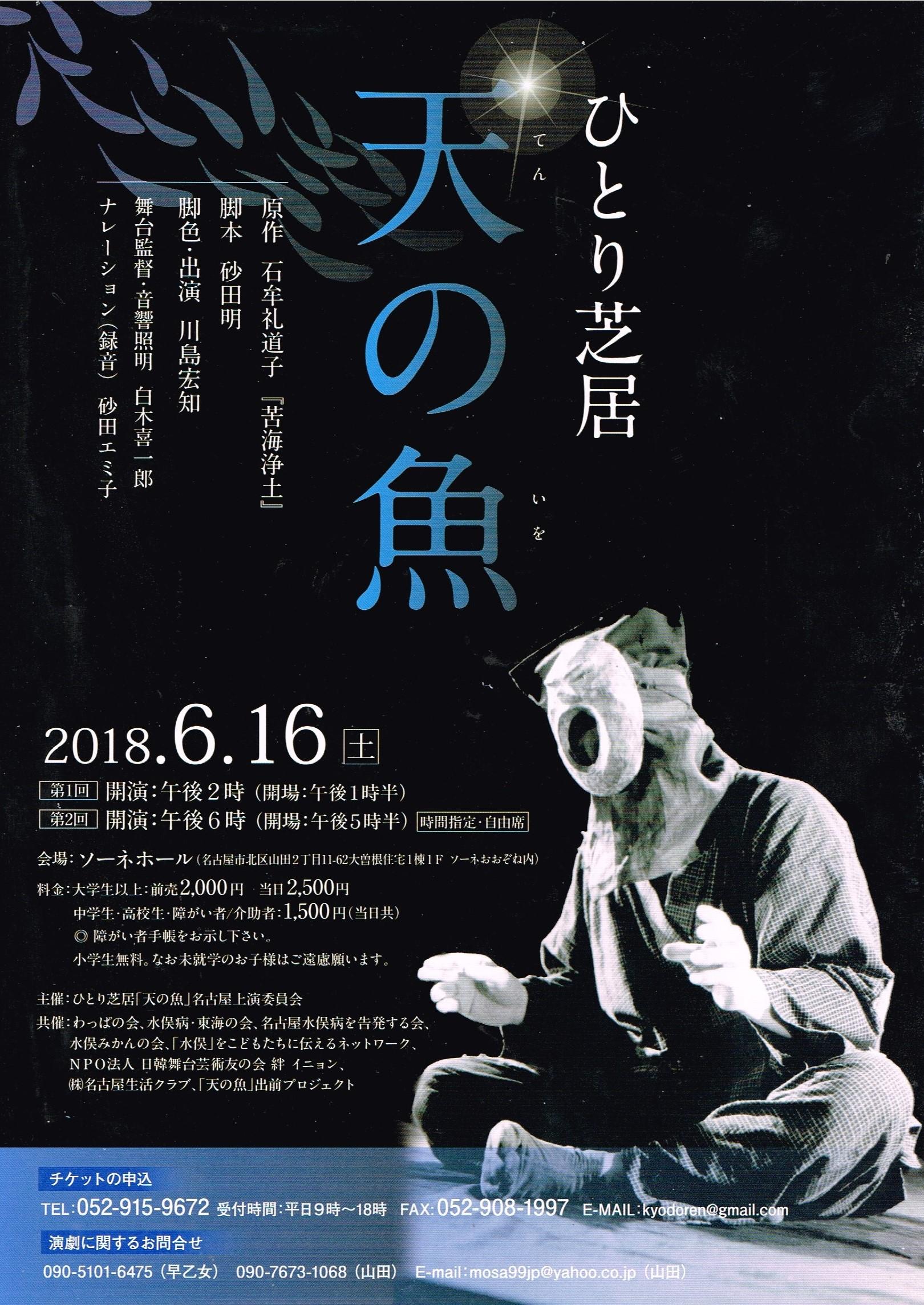 ■6,16 名古屋公演(オモテ)jpeg