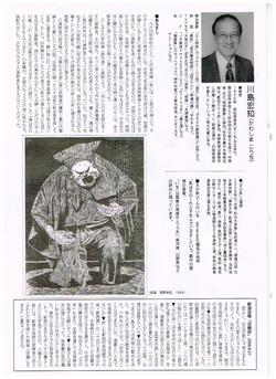 天の魚 2.22宮崎公演チラシ ウラ