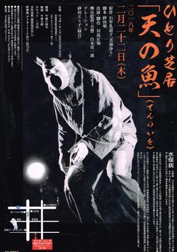 天の魚 2.22宮崎公演チラシ オモテ