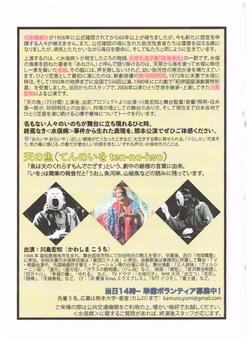 天の魚 2.19熊本公演チラシ ウラ