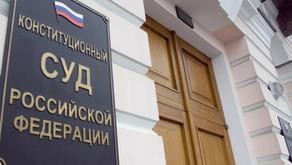 Конституционный Суд разрешил продавать единственное жилье должника