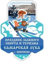 """Праздник лыжного спорта и туризма """"Самарская Лука"""" 2021"""