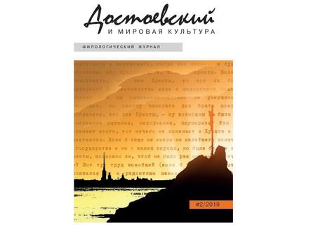 В журнале «Достоевский и мировая культура» опубликована статья Кямали Умудовой.