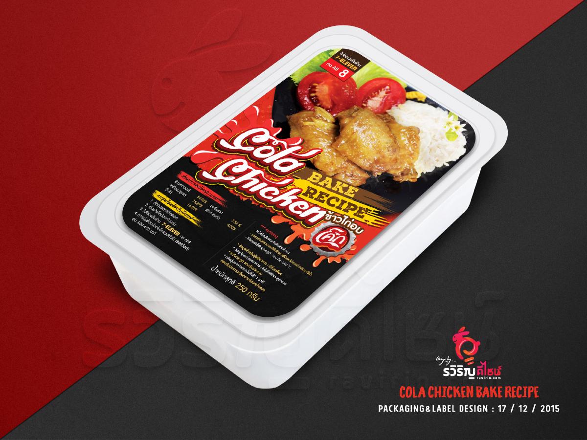 ออกแบบฉลากสินค้า Rice Chicken Coke