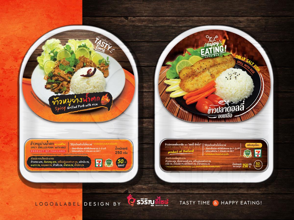 ออกแบบแบรนด์ TastyTime, Happy-Eating