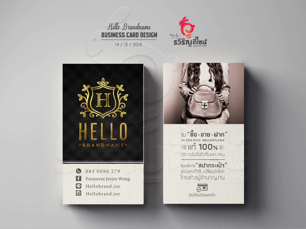 ออกแบบนามบัตร Hellobrand