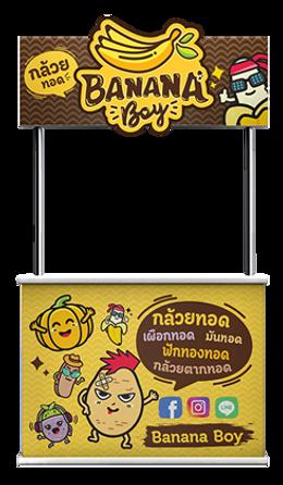 ออกแบบคีออสกล้วยทอด_icon.png