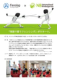 フェンシング_HP.jpg