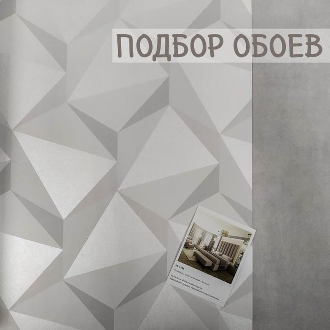 Подбор обоев для дома в Зеленодольске.