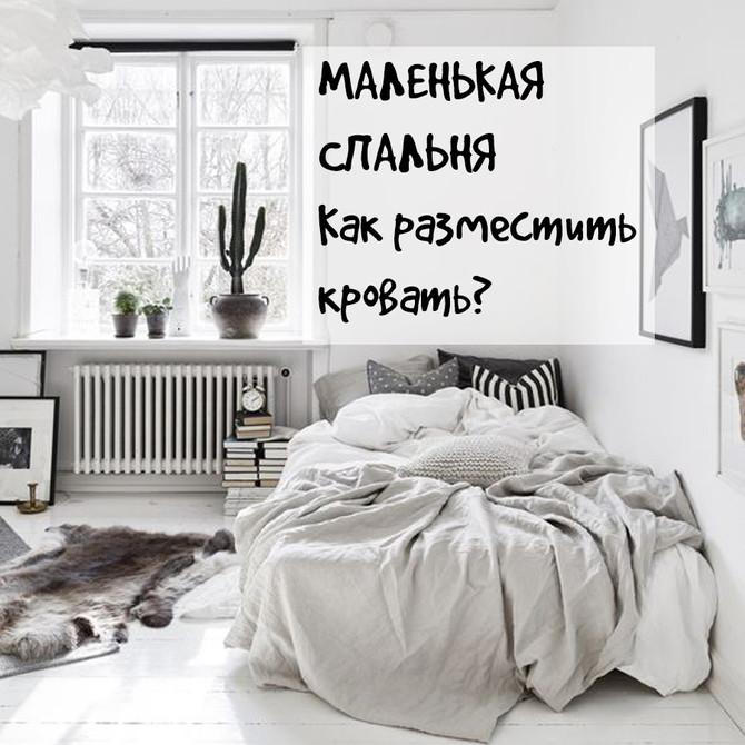Маленькая спальня. Нестандартная планировка.