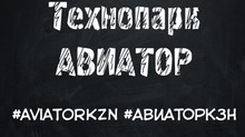 Технопарк Авиатор.. История создания в картинках.. #aviatorkzn #авиаторкзн