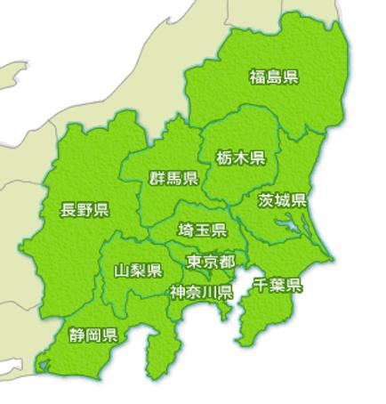 関東+福島.png