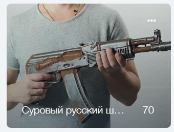 Суровый Русский шоколад