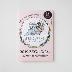 art buffet_omote