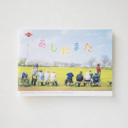 ashitamata_omote