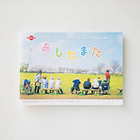 ashitamata_omote.jpg