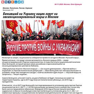 Русский Марш 2020 в Люблино. Организатор Белецкий