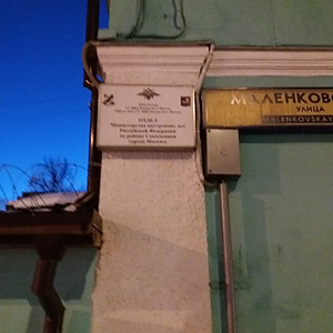 Задержание, арест и суд Ивана Белецкого