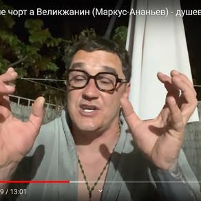 Торчок Домбровский к Ивану Белецкому 12 мая 2021