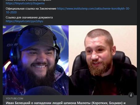 Режиссер фильма Влади Антоневич «Кредит на убийство» высказался о нападении на Ивана Белецкого
